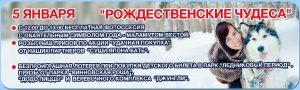"""""""Рождественские чудеса"""" @ Парк «Винновская роща» (пр-т. Гая, д. 32)"""