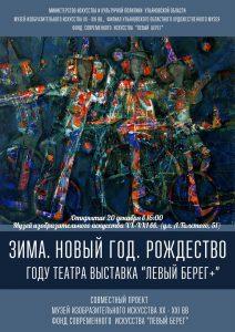 Второй новогодний фестиваль искусств, программа на 20 декабря @ Музей изобразительного искусства XX-XXI вв. (ул. Льва Толстого,51)