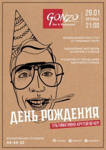 """День Рождения бара """"Gonzo"""" @ Gonzo Bar (Гончарова, 48)"""