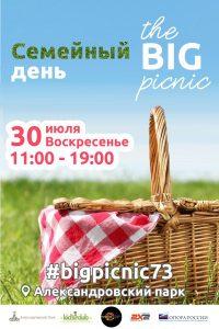 Семейный праздник «Big Picnic» @ На территории Александровского парка