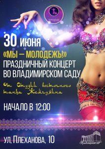 """Праздничный концерт """"Мы - молодежь!"""" @ Парк """"Владимирский сад"""""""