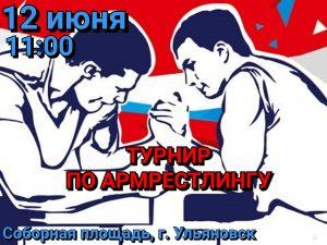 Турнир по армрестлингу @ Соборная площадь