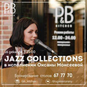 """Музыкальная программа """"Jazz Collections"""" в исполнении Оксаны Моисеевой @ """"P&B Kitchen"""" (ул. К.Марса, д. 4a/1)"""