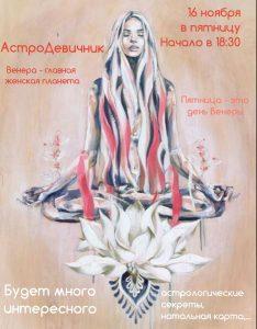 Астро-девичник в Платформе @ Платформа творческая студия (ул. Марата, 8, корп. 4)