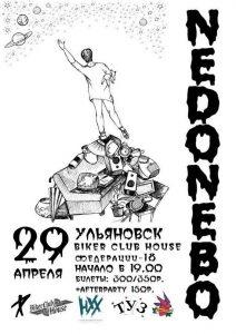 "Концерт группы ""NEDONEBO"" @ BIKER CLUB HOUSE (ул. Федерации, 18)"