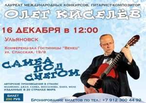 "Концерт Олега Киселёва @ гостинница ""Венец"""