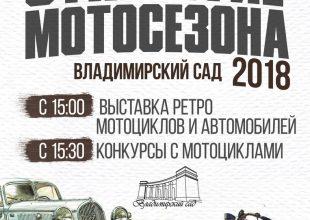 Открытие мотосезона 2018 в парке «Владимирский сад»