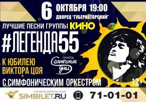 Концерт памяти В. Цоя @ ДК Губернаторский