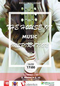 """Концерт группы """"The House Of Music Inspiration"""" в Книжном клубе @  Книжный клуб (К.Маркса д. 39)"""