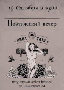 "Поэтический вечер @ Тату студия ""Viva Tattoo"" (ул. Минаева д. 34)"
