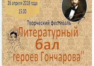 Творческий фестиваль «Литературный бал героев Гончарова»