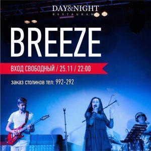 """Выступление группы """"Breeze"""" @ Ресторан «Day&Night» (Ул. Московское шоссе, д. 100Б)"""