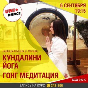 Практика Кундалини йоги и Гонг медитация @  UNI-DANCE (Карла Маркса ул. 4а)