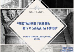 Открытие выставки «Христианские реликвии: Путь с Запада на Восток»