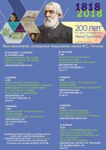 Мероприятия, посвященные 200-летию со Дня рождения Ивана Сергеевича Тургенева