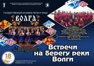 Большой концерт Государственного ансамбля песни и танца «ВОЛГА» @ ЦНК «Губернаторский»