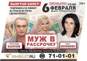 """Спектакль """"МУЖ В РАССРОЧКУ"""" @ ДК """"Губернаторский"""""""