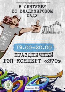 """Праздничный рэп концерт """"370"""" @ Владимирский сад (ул. Плеханова, 10)"""