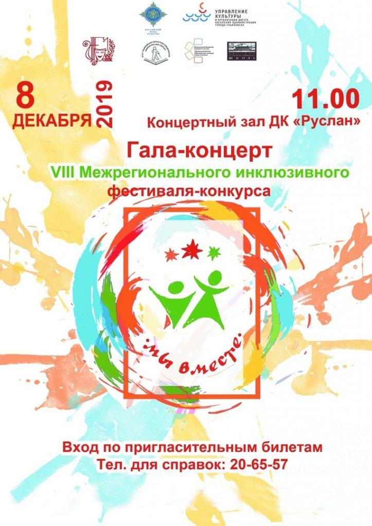 VIII Межрегиональный инклюзивный фестиваль-конкурс для людей с ограниченными возможностями здоровья «Мы вместе!»