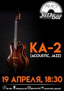 """Выступление дуэта """"КА-2"""" @ Jazz Bar 1910 (Ул. Федерации, д. 6)"""