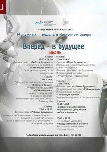 """Open air """"Игры будущего"""" @ Сквер Н.М.Карамзина"""