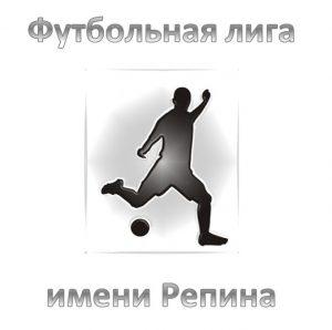 Финальные игры и награждение победителей и призеров «Футбольной лиги имени Репина»