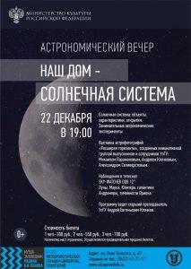 Астрономический вечер «Наш дом - Солнечная система» @ Метеорологическая станция Симбирска (ул. Льва Толстого, 67)