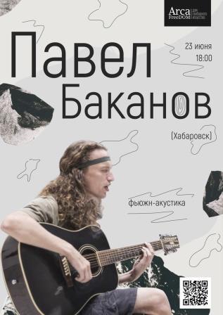 Концерт  Павла Баканова в Arca FreeDom @ Arca FreeDom (Радищева, д. 6)