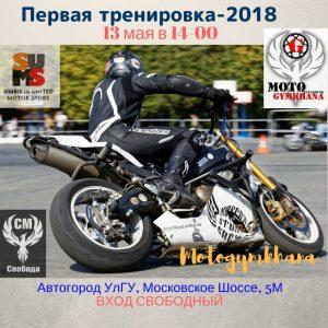 Открытие тренировочного сезона-2018 по мотоджимхане @ Автогород УлГУ (Московское Шоссе, д. 5М)