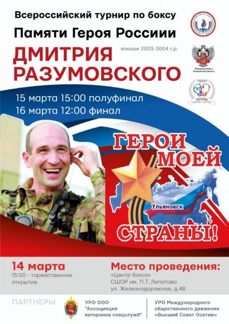 Всероссийское соревнование по боксу, посвященное памяти героя России Дмитрия Разумовского