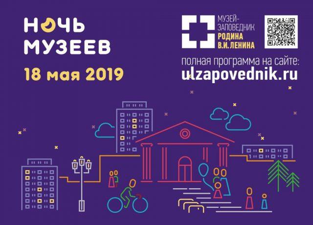 Ночь Музеев 2019, программа