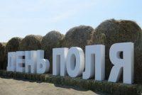 С/х выставка-демонстрация «День поля Ульяновской области» @ Проспект Дружбы Народов в Заволжском районе (возле мечети)