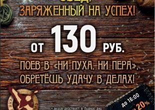 """10:00-16:00 кафе """"Ни пуха, ни пера"""". От 130р"""