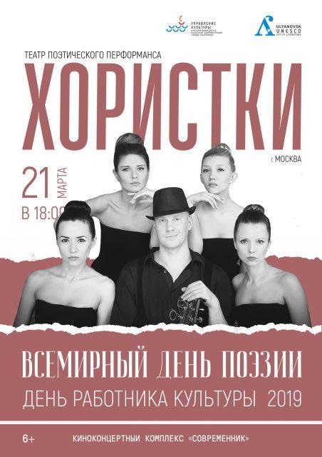 Выступление театра поэтического перфоманса «Хористки» (Москва) @ ККК Современник