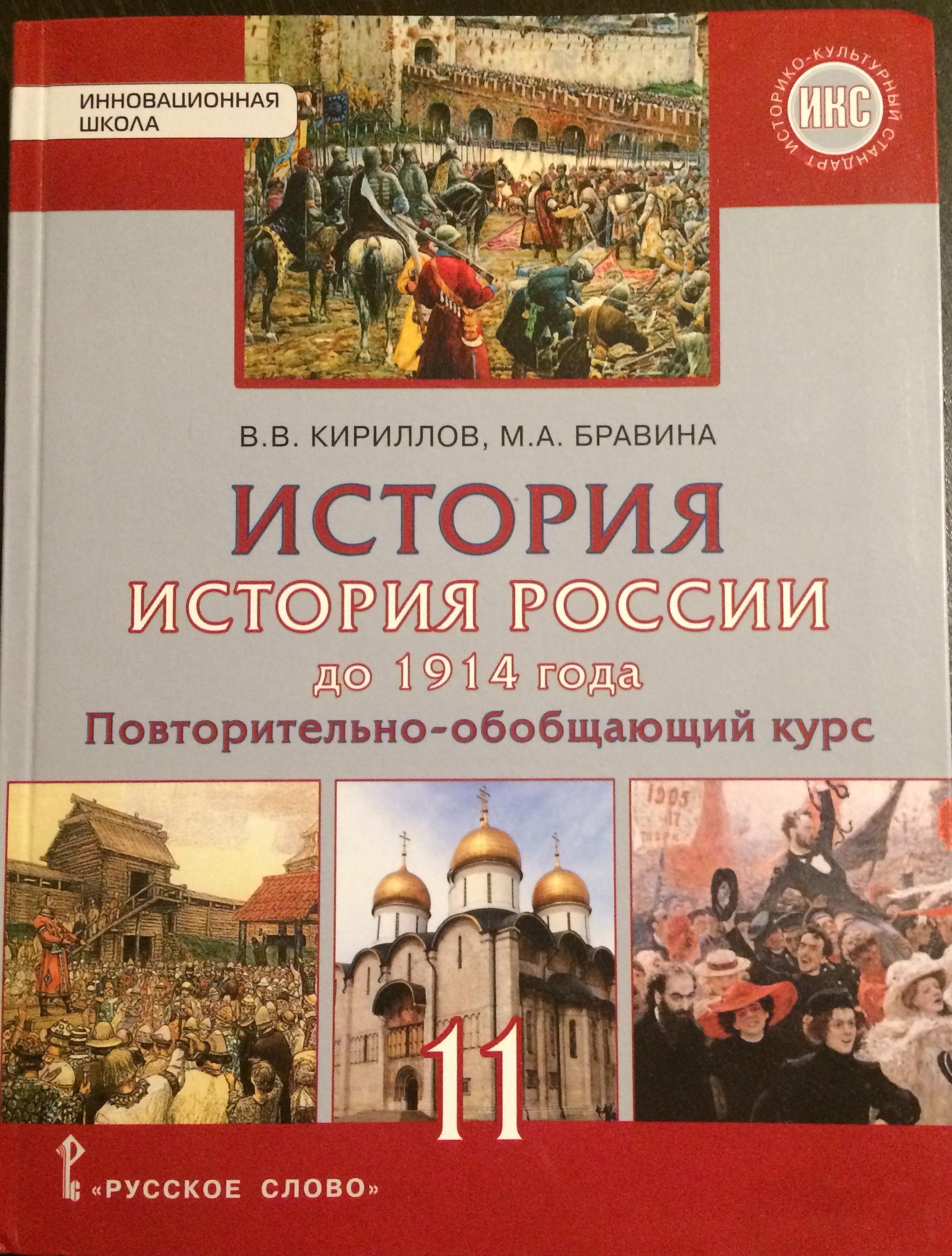 бонсай учебники истории россии двух