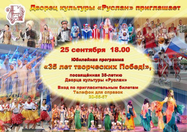 "Юбилей ДК «Руслан»: ""35 лет творческих побед"" @ ДК ""Руслан"""
