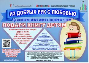 """Благотворительная акция в поддержку чтения """"Подари книгу детям"""" @ Бульвар Новый Венец"""