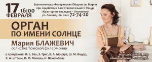 Концерт органной и камерной музыки «Орган по имени солнце» @ Лютеранская церковь (ул. Ленина, д. 100)