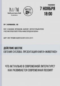 "POST TEXT. Презентация книги Евгении Сусловой ""Животное"" @ Библиотека №8 (проспект Нариманова, д. 106)"