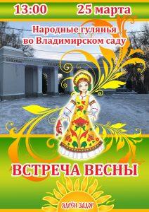 """Встреча весны в парке """"Владимирский сад"""" @ Владимирский сад"""