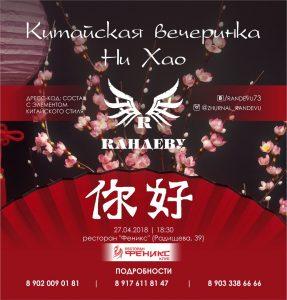 "Китайская вечерника ""Ни Хао"" @ Ресторан ""Феникс"" (ул. Радищева, д.39)"