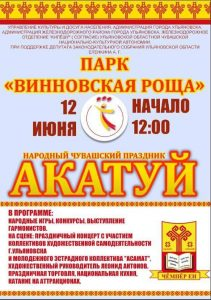 Национальный чувашский праздник Акатуй @ Парк «Винновская роща»