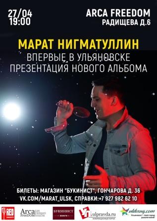 Презентация нового альбома Марата Нигматуллина @ Arca FreeDom (Радищева, д. 6)