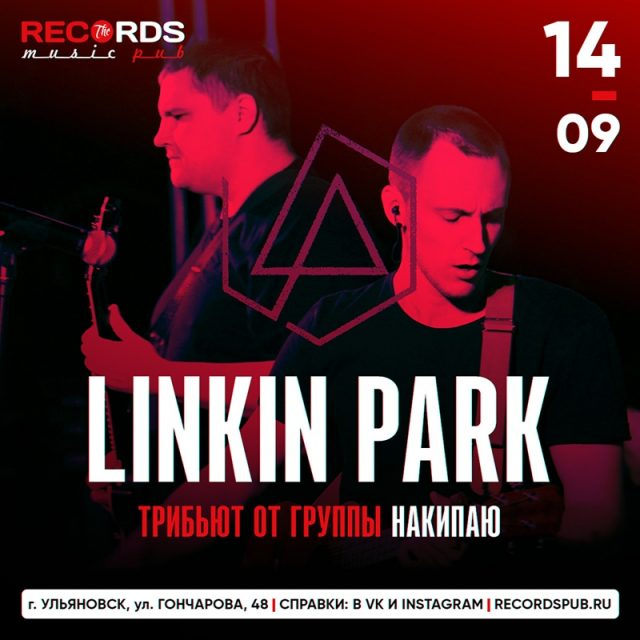 Трибьют LINKIN PARK от группы НАКИПАЮ @ RECORDS PUB