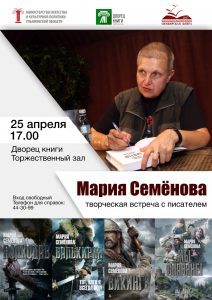 Творческий вечер Марии Семеновой @ Дворец книги (пер. Карамзина, д. 3)