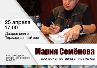 Творческий вечер Марии Семеновой
