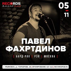 Концерт Павла ФАХРТДИНОВА @ «Records Music Pub» (ул. Гончарова, 48)
