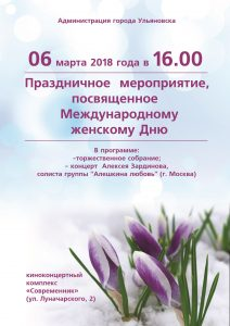 Праздничная программа «Весна и женщина - прекрасны!» @ ККК «Современник» (ул. Луначарского, д. 2А)