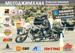Открытый чемпионат Ульяновской области по мотоджимхане 2018 @ Соборная площадь