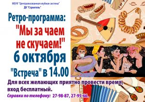 """Ретро-программа """"Мы за чаем не скучаем"""" @ ДК «Строитель» (ул. Ефремова, д. 5)"""
